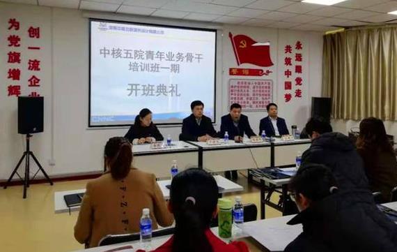 河南中核五院第一期青年业务骨干培训班顺利开班