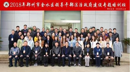 2018年郑州市金水区领导干部法治政府建设专题培训班在郑州大学顺利开班