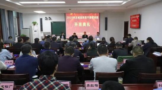 2018年南阳市方城县财政干部培训班在郑州大学开班举行