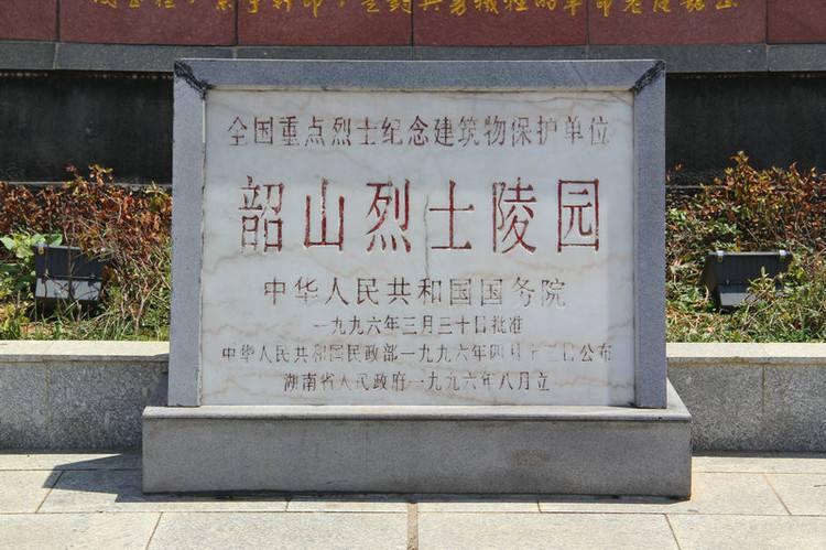韶山烈士陵园