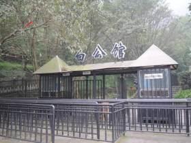 白公馆-重庆党性教育培训基地