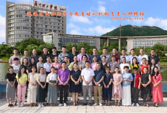 温州市瓯海区民非教育培训机构负责人研修班在厦门顺利举办