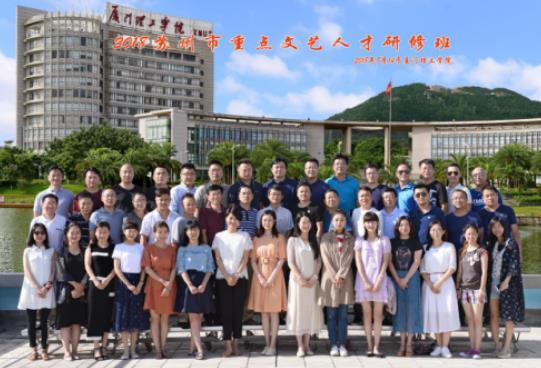 苏州市文学艺术界联合会在厦门顺利开班
