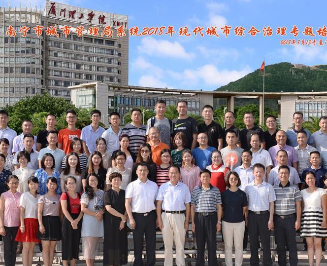 广西自治区南宁市城市管理局在厦门顺利开班