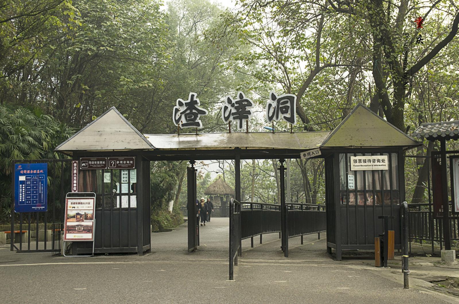 渣滓洞-重庆红色教育培训基地
