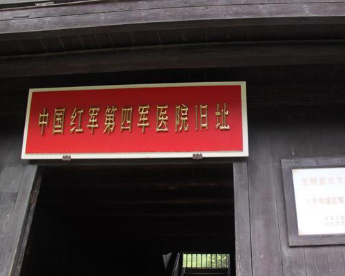 小井中国红军第四军医院旧址