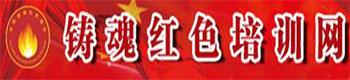 龙岩新中红色教育培训中心