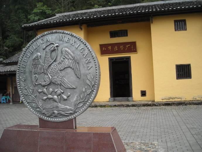 上井红军造币厂旧址