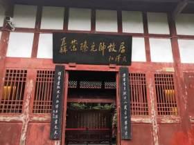 聂荣臻故居-党性教育培训基地