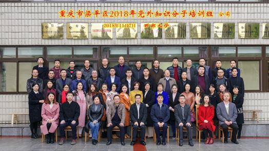 重庆市梁平区2018年党外知识分子培训班