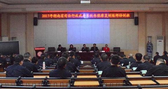 省司法行政戒毒系统体能康复训练师培训班在我校开班