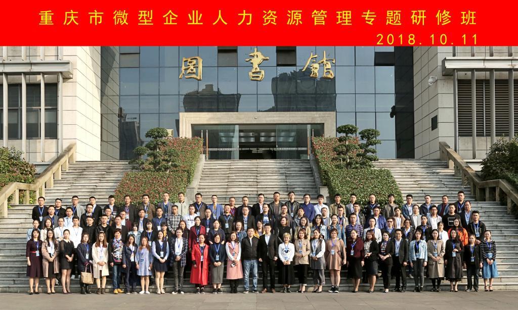 重庆市微型企业人力资源管理专题研修班在我校顺利开班