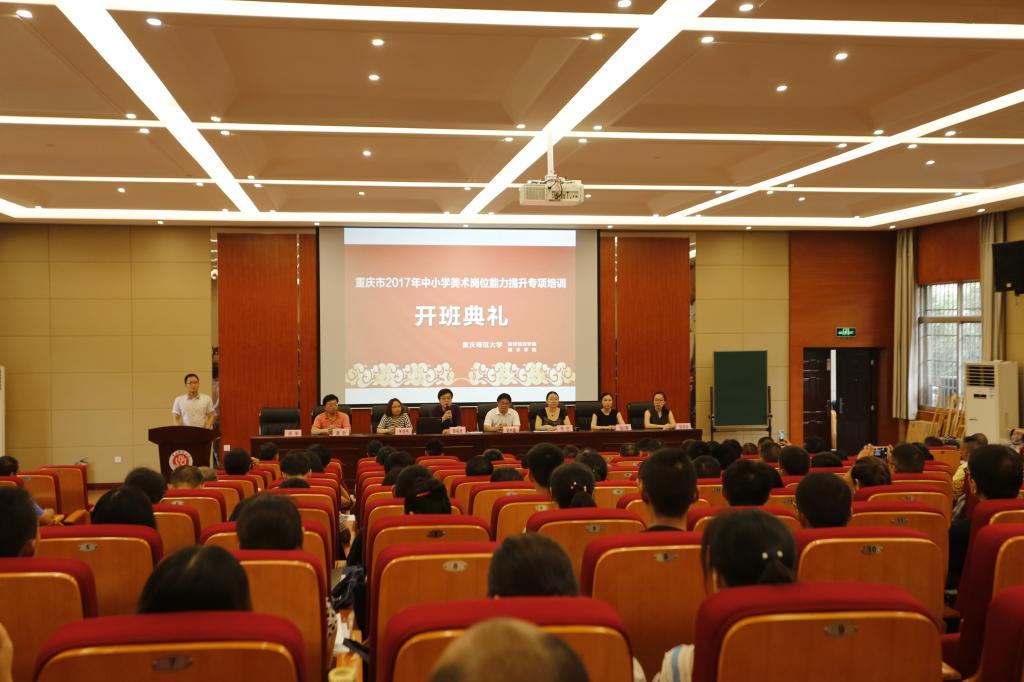 重庆市2017年中小学美术岗位能力提升专题培训班