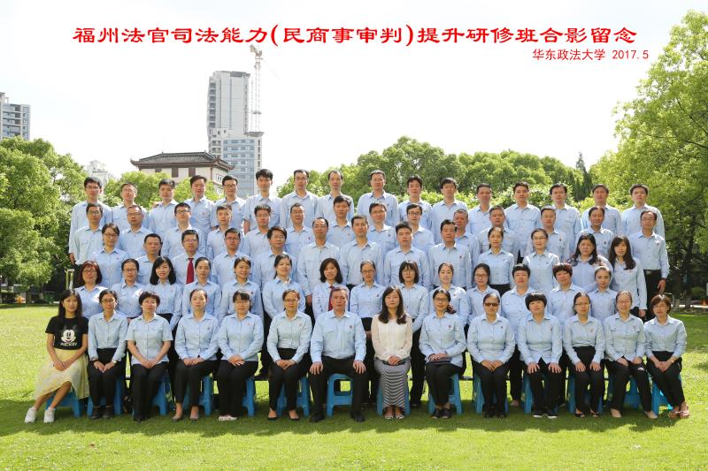继续教育学院与济南市工商局联合举办2017年济南市工商市场监管部门法治培训班