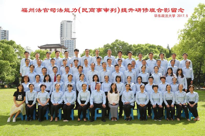 继续教育学院与福州市中级人民法院联合举办福州法官司法能力(民商事审判)提升研修班
