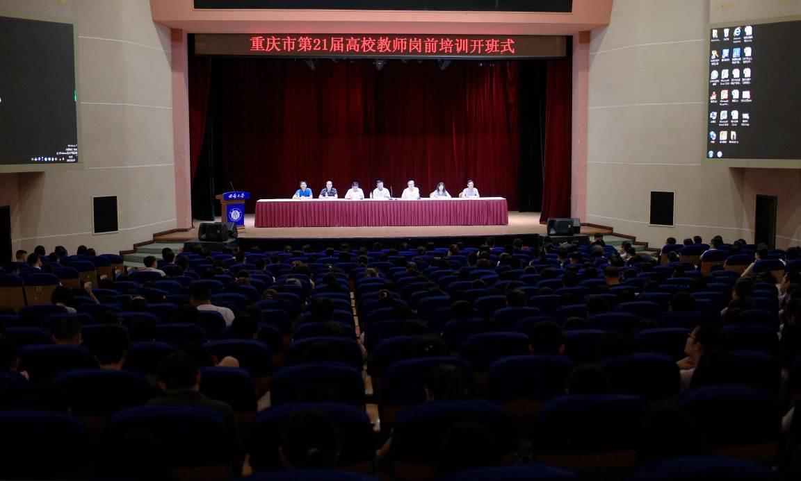 重庆市第21届高校教师岗前培训开班式