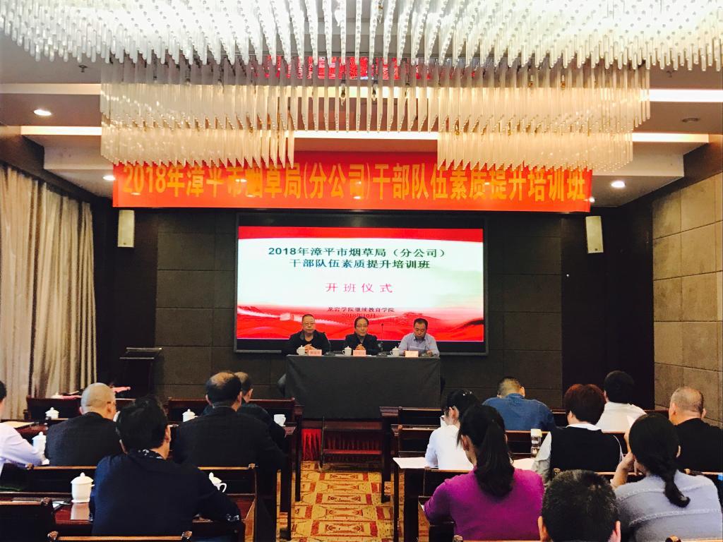 我院成功举办2018年漳平市烟草局(分公司)干部队伍素质提升培训班