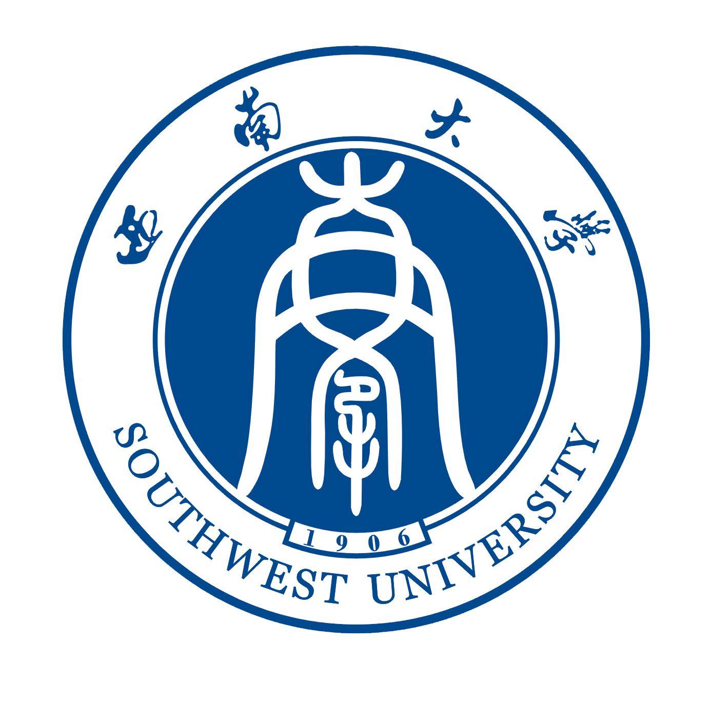 西南大学干部培训