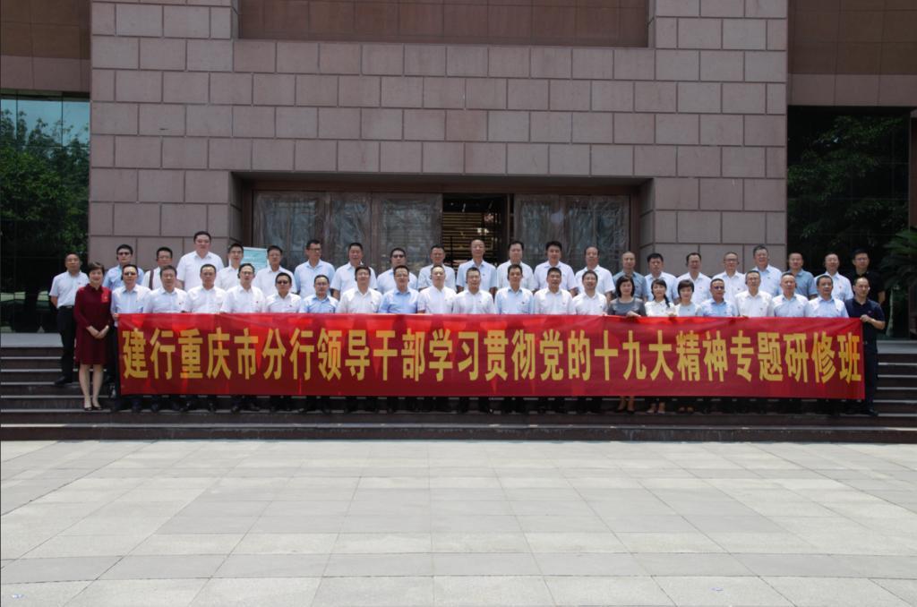 中国建行重庆市分行领导干部学习贯彻党的十九大精神专题研修班在我校顺利开班