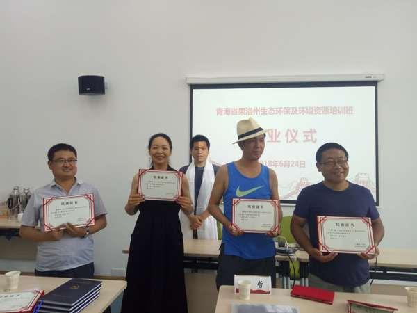 青海省果洛州生态保护及环境资源培训班