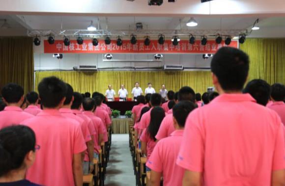 中国核工业集团公司2015年新入职员工集中培训第六训练营圆满结业