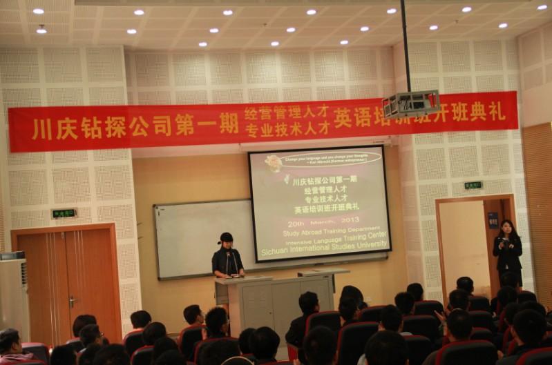 川庆钻探公司第一期经营管理人才专业技术人才英语培训班