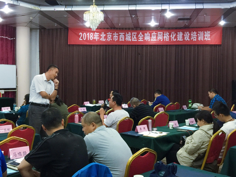 北京市西城区全响应网格化建设培训班
