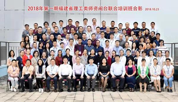 2018年福建省理工类首期师资闽台联合培训班