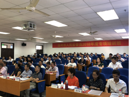 温州市人民监督员2018年度专项培训班