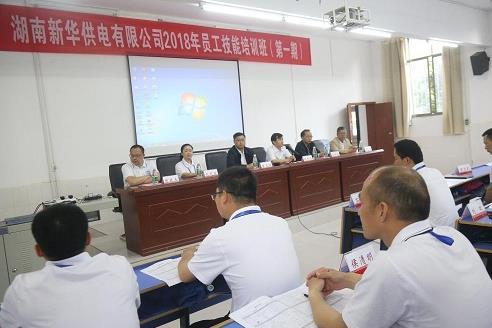 湖南新华供电有限公司员工技能培训班在南华大学开班
