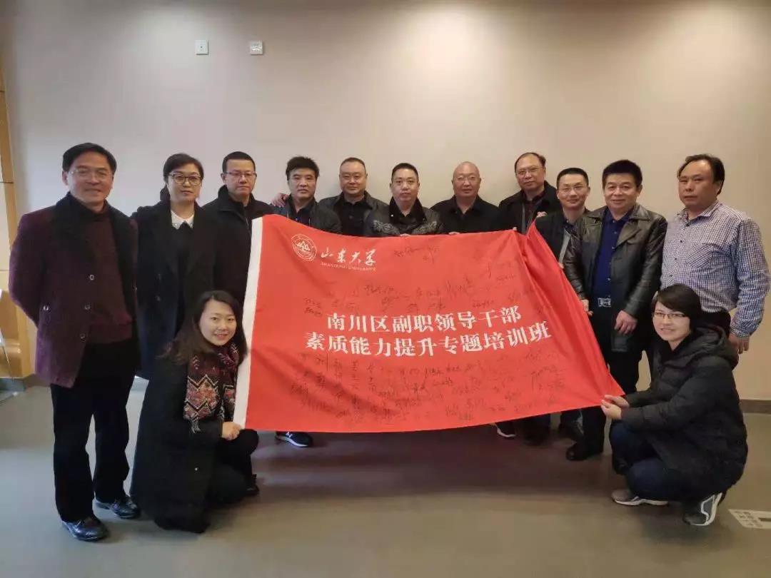 重庆市南川区副职领导干部素质能力提升专题培训班
