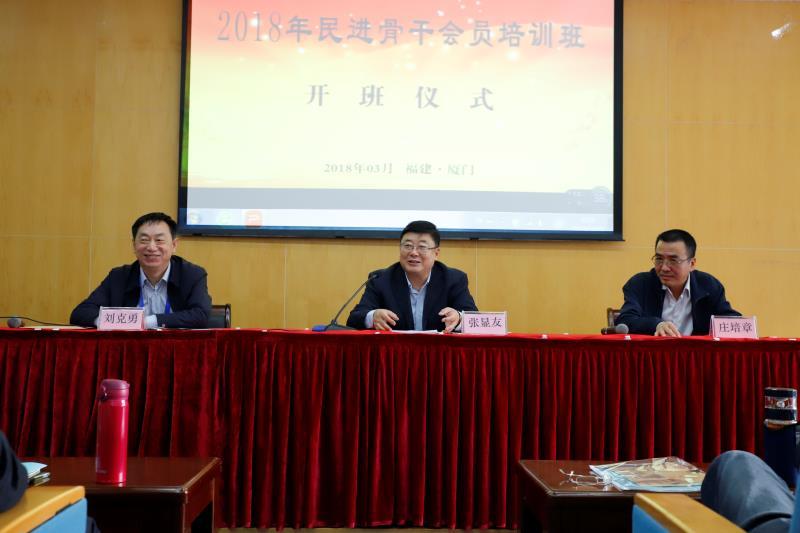 2018年民进黑龙江省委会骨干会员培训班