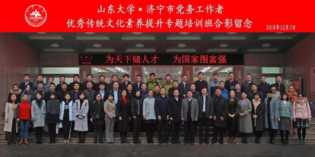 山东大学承办济宁市党务工作者优秀传统文化素养提升专题培训班