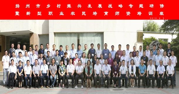 扬州市乡村振兴发展战略专题研修班