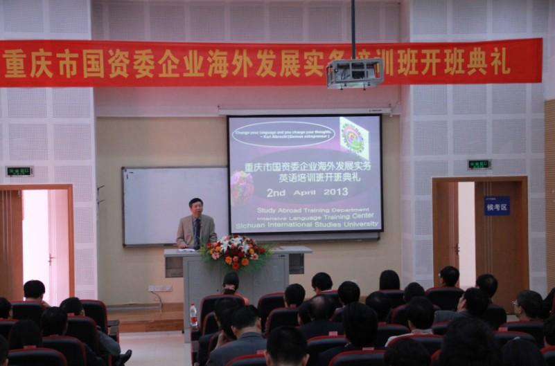 重庆市国资委企业海外发展实务培训班