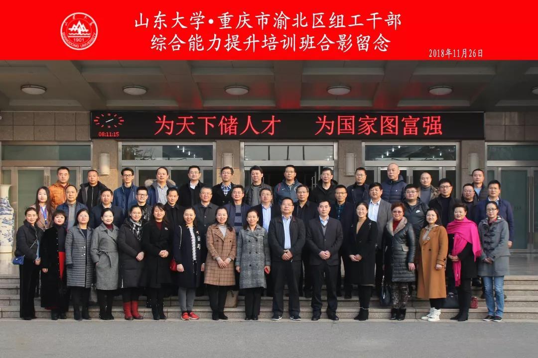 山东大学承办重庆市渝北区组工干部综合能力提升培训班
