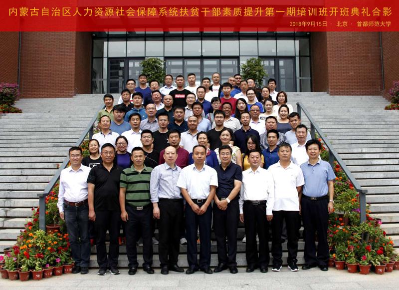 2018年内蒙古人社系统扶贫干部素质提升第一期培训班