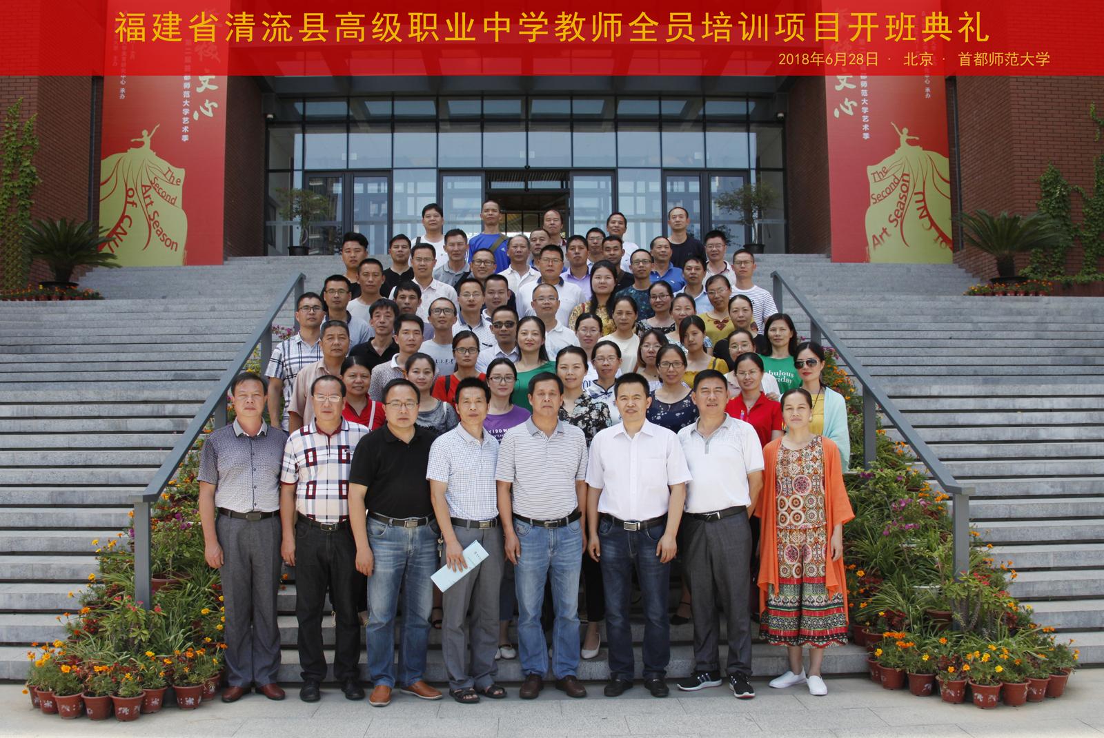 福建省清流县高级职业中学教师全员培训项目
