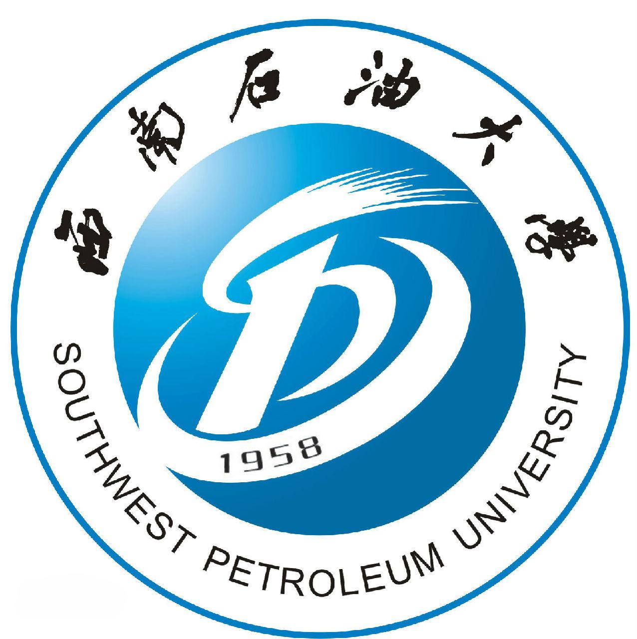 西南石油大学