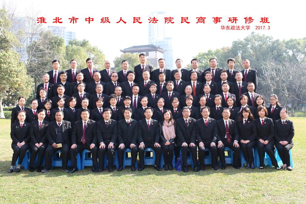 继续教育学院与淮北市中级人民法院联合举办民商事研修班