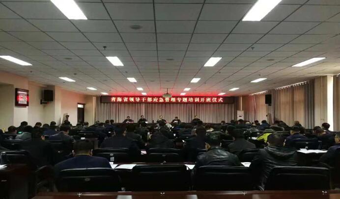 我校青海省领导干部应急管理专题培训开班