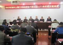 """2015年五峰县供电公司""""青年员工""""培训班在我校顺利开班"""