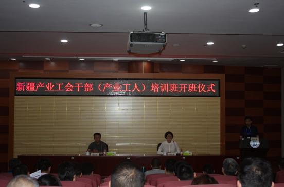 新疆产业工会干部(产业工人)培训班