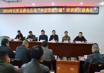 """长阳县供电公司""""中层管理干部""""培训班在我校开班"""
