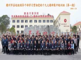 在瑞金干部学院举办的赣州市第一期县处级领导干部学习贯彻党的十九大精神集中轮训班