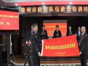 赣州市政法队伍政治轮训在瑞金干部学院启动
