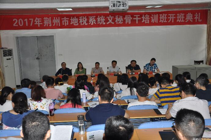 荆州市地税系统文秘骨干培训班在我校开班