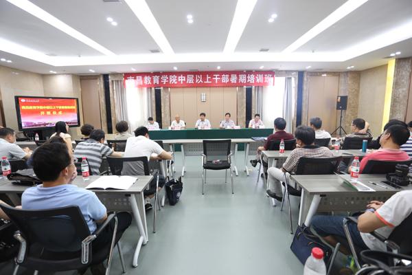 南昌教育学院中层以上干部培训班在我校隆重开班