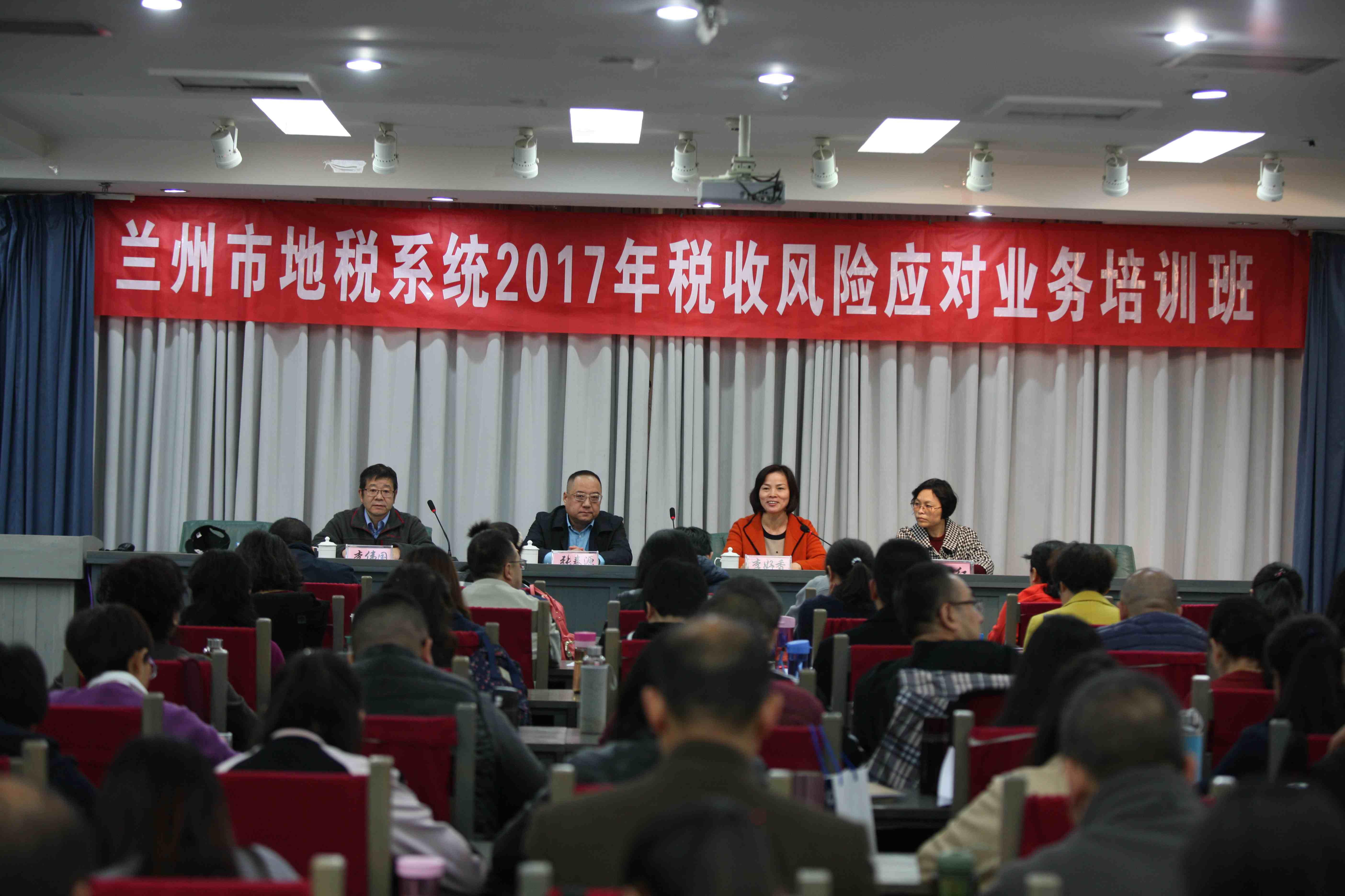 甘肃省兰州市地税局2017年税收风险应对业务培训班