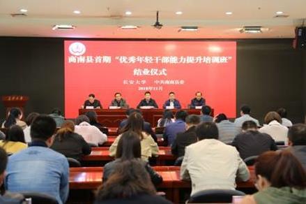 """商南县首期""""优秀年轻干部能力提升培训班""""结业"""